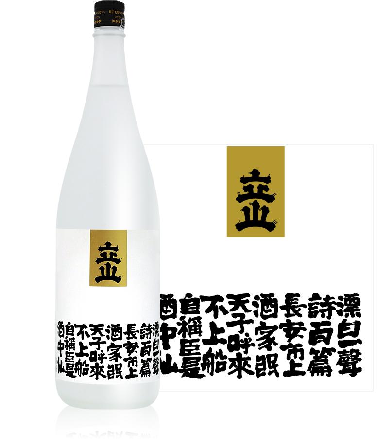 五百万石生酛純米吟醸1.8L