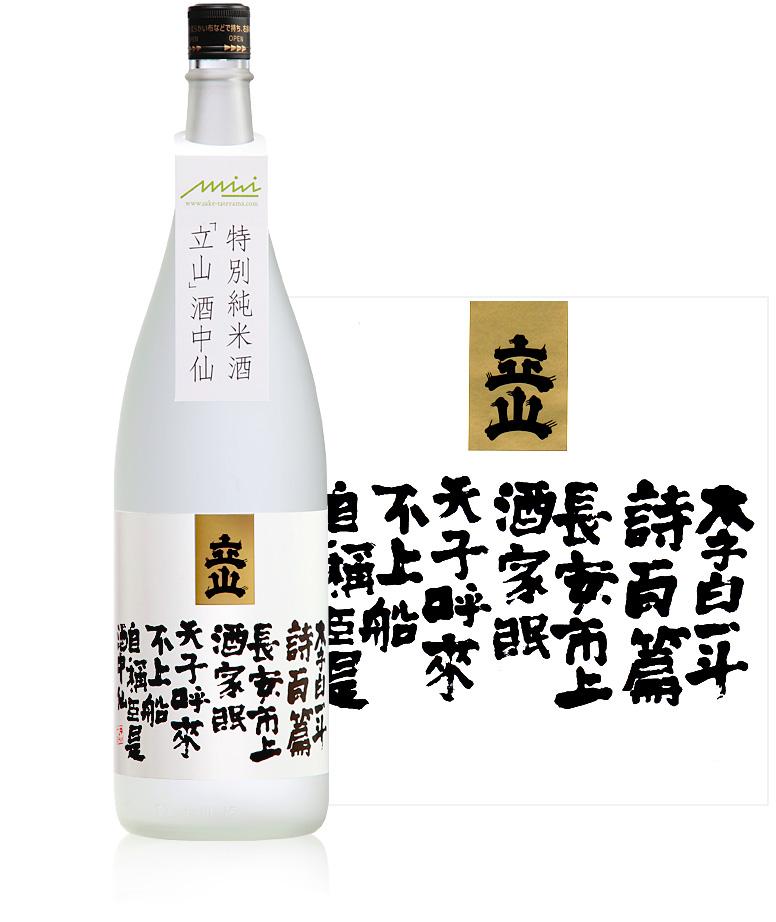 特別純米酒愛山酒中仙1.8L詰