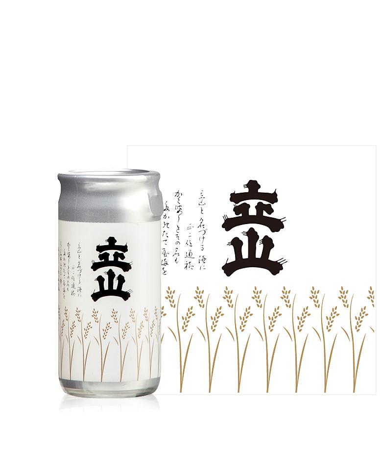 立山好適米特別本醸造200mlカップ