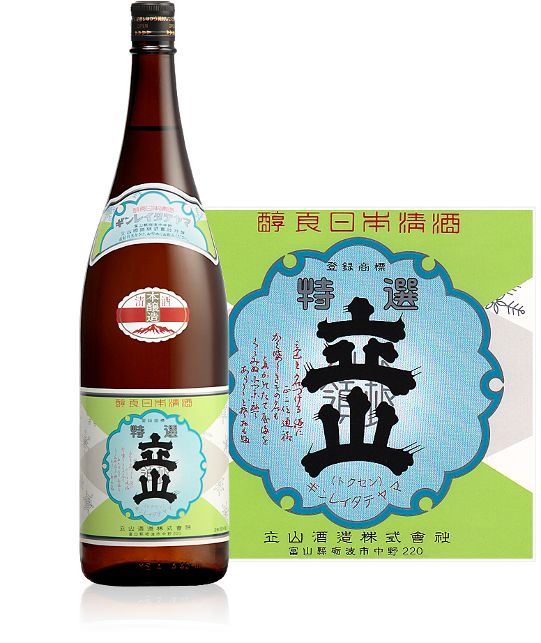 銀嶺立山(本醸造酒)1.8L瓶詰