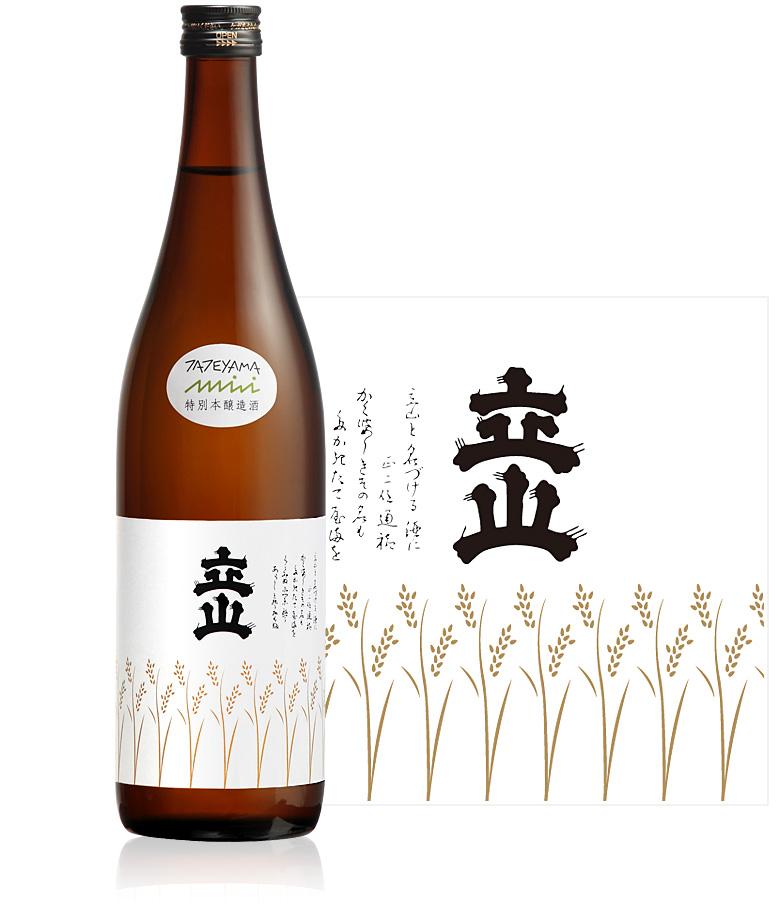 特別本醸造立山 720ml瓶詰