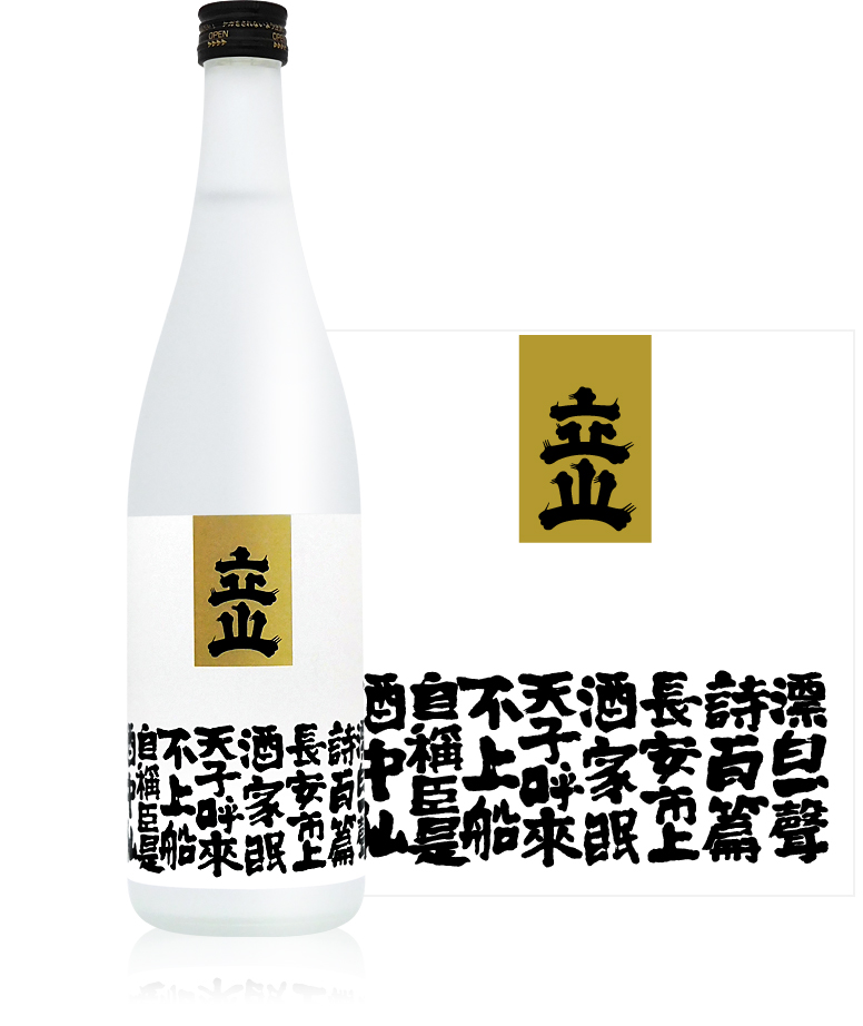 Gohyakumangoku Kimoto Junmai Ginjo 720ml