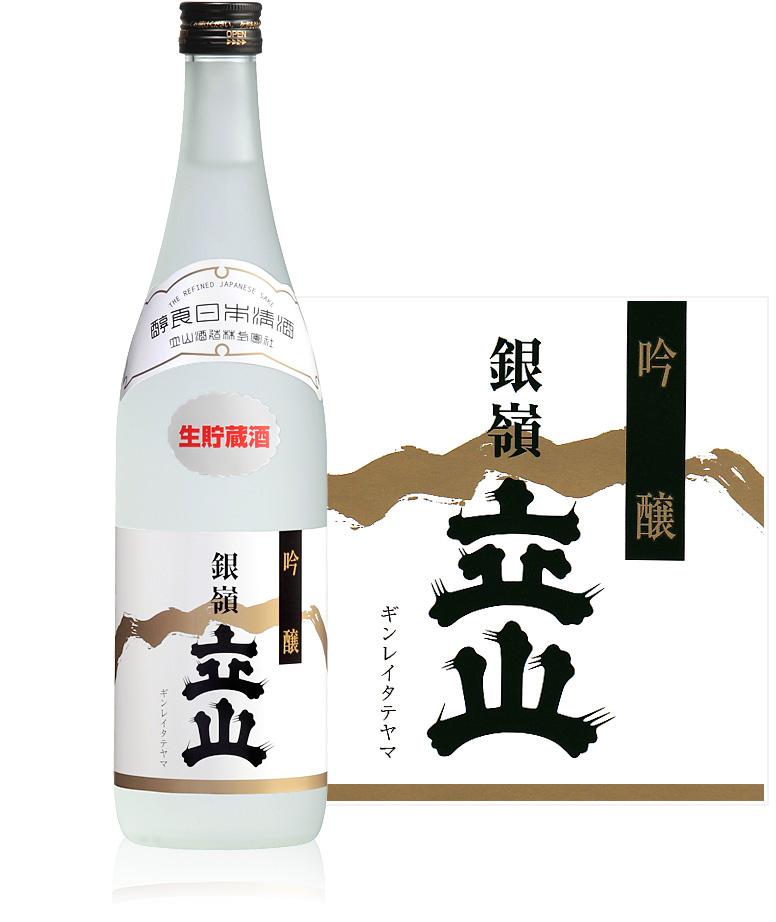 生貯蔵銀嶺立山(吟醸酒)720ml詰
