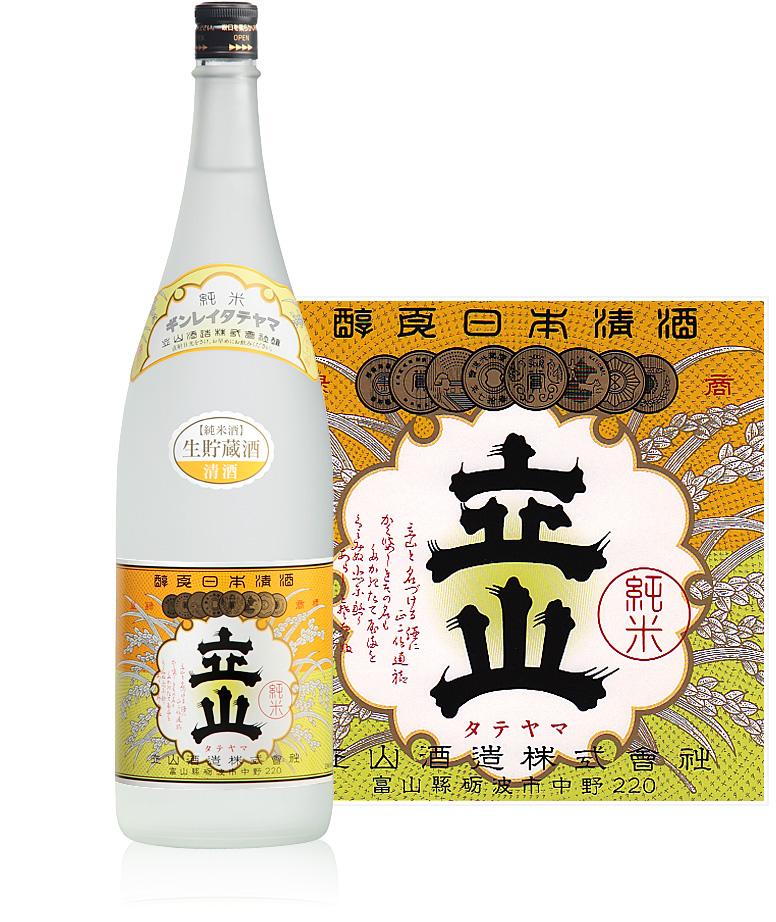 生貯蔵銀嶺立山(純米酒)1.8L瓶詰