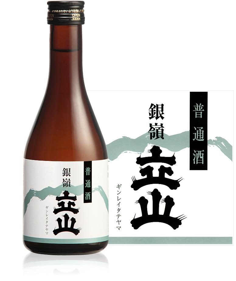 銀嶺立山(普通酒)300ml瓶詰