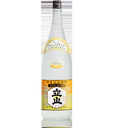 生貯蔵銀嶺立山(純米酒) 1.8L瓶詰
